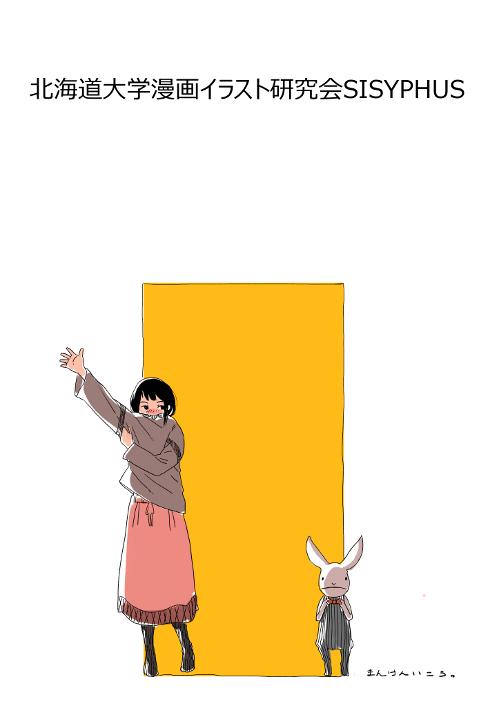 北海道大学漫画イラスト研究会 SISYPHUS